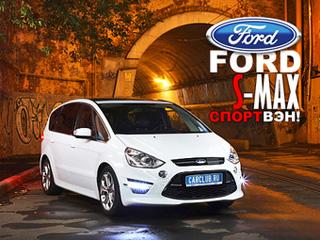 Тест-драйв Ford S-MAX