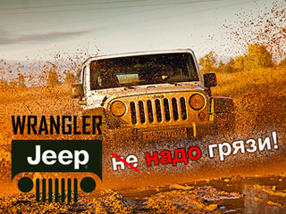 Тест-драйв Jeep Wrangler Rubicon
