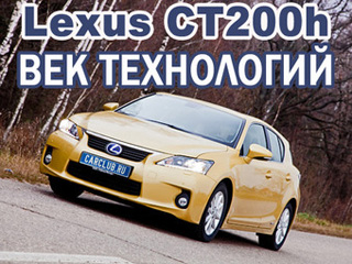 Тест-драйв Lexus CT200h