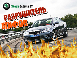 Тест-драйв Skoda Octavia BT