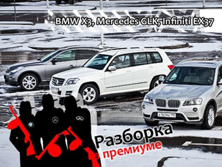 Тест-драйв BMW X3, Mercedes GLK и Infiniti EX