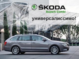 Тест-драйв Skoda Superb Combi