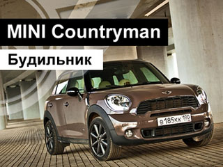 Тест-драйв MINI Countryman