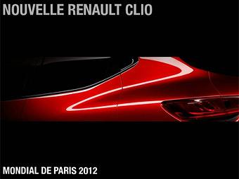 Появилась первая фотография нового Renault Clio